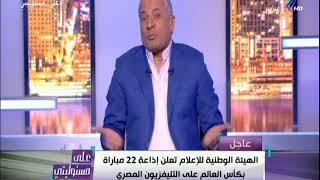 أحمد موسي: مصر دبحت القطة وكأس العالم حصري علي التلفزيون ...