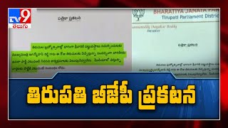 No call given to protest against CM Jagan over declaration..