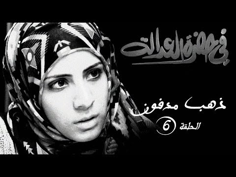 في حضرة العدالة   ح6