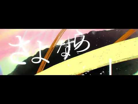 感覚ピエロ『さよなら人色』Official Lyric Video