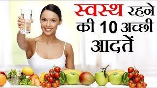 स्वस्थ रहने की 10 अच्छी आदतें | 10 Good Health Habits