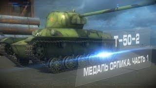 Т-50-2 Медаль Орлика. Часть1. Arti25