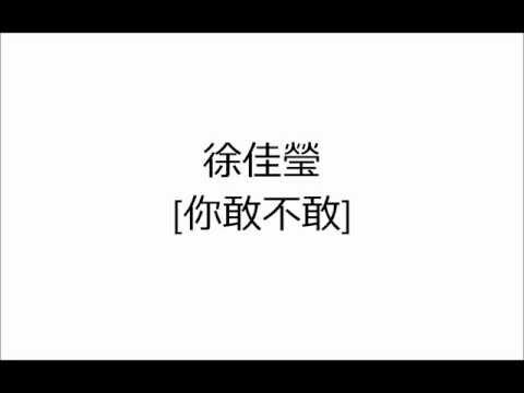 徐佳瑩《你敢不敢》歌词
