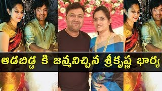 Tollywood Singer Sri Krishna Blessed With A Baby Girl..