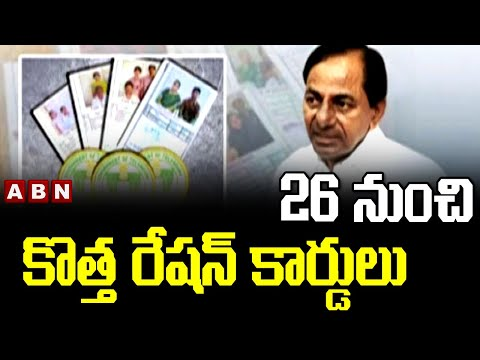 Distribution of new ration cards from July 26 in Telangana