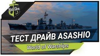 Эсминец ASASHIO с новыми 20 км торпедами ★