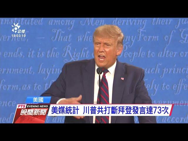 美總統大選首場辯論 雙方舌戰成鬧劇