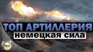 Топ артиллерия | Немецкая сила | Worldoftanks