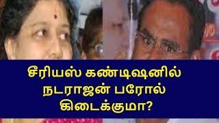 natarajan in hospital sasikala wil come parole tamilnadu political news live news tamil