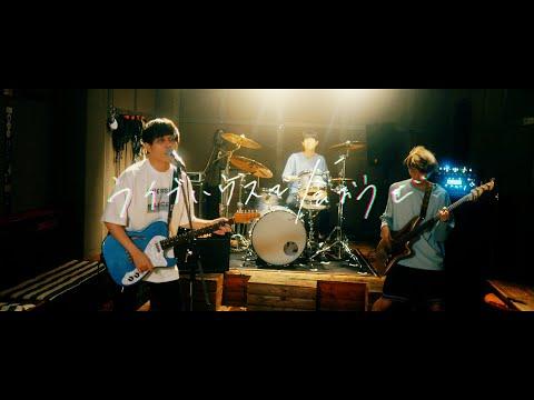 ハンブレッダーズ「ライブハウスで会おうぜ」Music Video