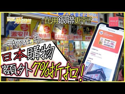 [比用銀聯更平] 一App在手 日本購物額外7%折扣!
