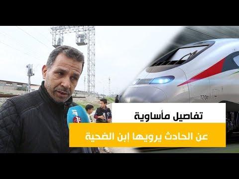 بعدما صدمه البراق..تفاصيل مأساوية عن الحادث يرويها إبن الضحية