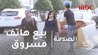 الصدمة - الحلقة21 - طفل حاول بيع هاتف مسروق شاهد رد الفعل في العراق ...