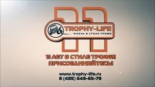 11 лет джиппинга Трофи-лайф в одной минуте! Trophy-life 11 off-road years in one minute!