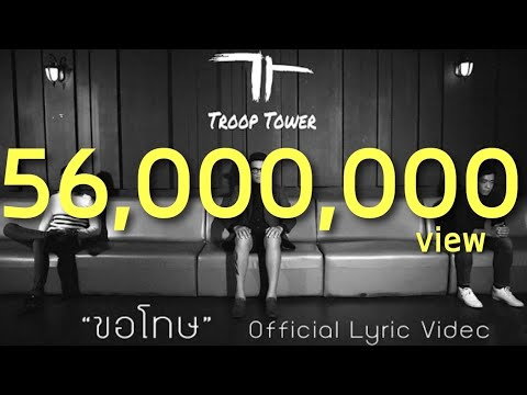 Troop Tower - ขอโทษ | OFFICIAL LYRIC VIDEO