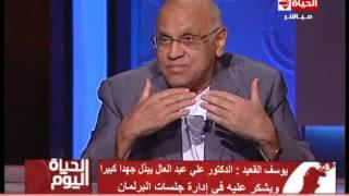 الحياة اليوم - يوسف القعيد: قانون الخدمة المدنية والإعلام الموحد ودور العبادة ...