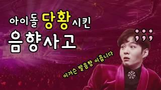 아이돌 당황시킨 음향사고_레드벨벳 비투비 에일리 아이유 에이핑크