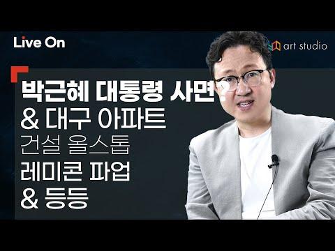 [라이브] 박근혜 대통령 사면 한다고? & 대구 아파트 건설 올스톱, 레미콘 파업. &  등등.