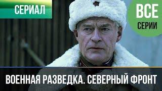 ▶️ Военная разведка. Северный фронт (все серии) - Военный   Фильмы и сериалы