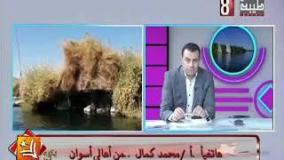مطالب اهالي اسوان من المحافظ الجديد أ محمد كمال     -