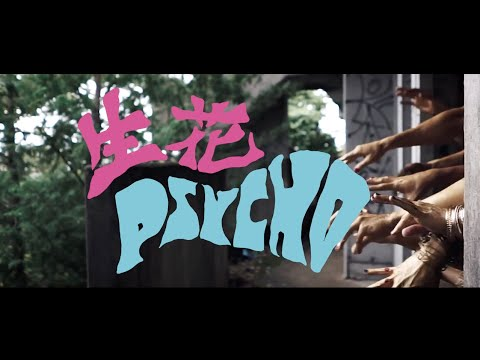 Ring Ring Lonely Rollss - IKEBANA PSYCHO【MusicVideo】