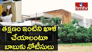Undavalli VRO Issues Notice To Chandrababu House..