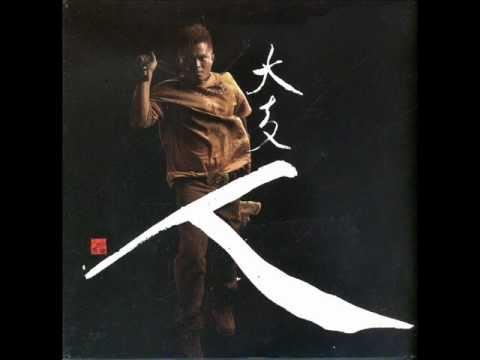 大支-不滅 (feat. 張懸)