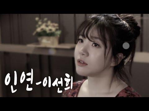 인연 - 원곡 이선희 (소향버젼)(이수영버젼) Kpop coverㅣ버블디아