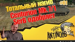 Centurion Mk. 7/1 [SerB одобряет] ТН World of Tanks (wot) #61