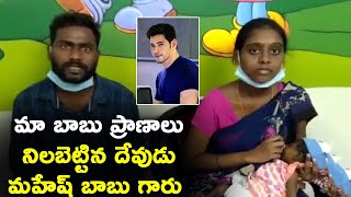 Mahesh Babu saves one month old baby helping with heart su..