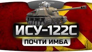 Почти Имба (Обзор ИСУ-122С)