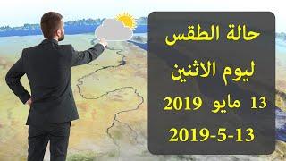 حالة الطقس غدا الاثنين 13 مايو 2019 فى مصر - توقع ...