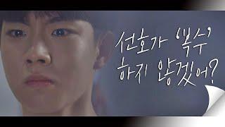 """""""복수하고 싶지 않겠어?"""" 남다름(Nam Da Reum) 소식에 두려움에 떠는 서동현(Suh Dong Hyun)  아름다운 세상 (Beautiful world) 15회"""