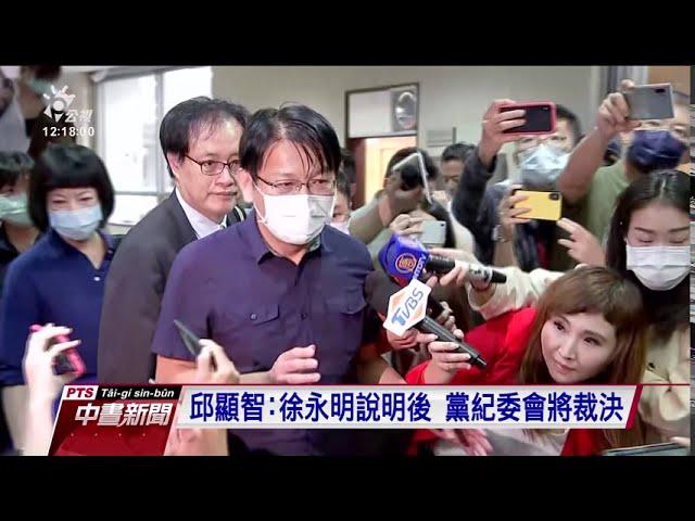 徐永明強調自己「沒問題」 下午5點黨紀委會裁決