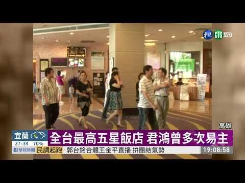 資遣6百員工!高雄君鴻酒店吹熄燈號 | 華視新聞 20190705