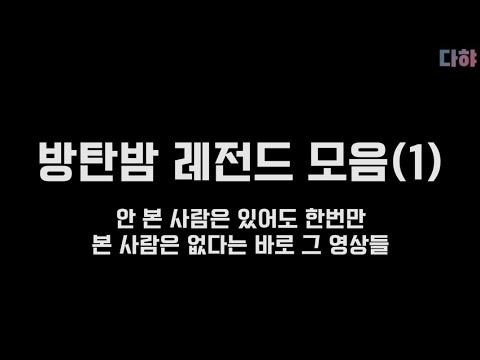 [방탄소년단/BTS]방탄밤 레전드 모음(pt.1)
