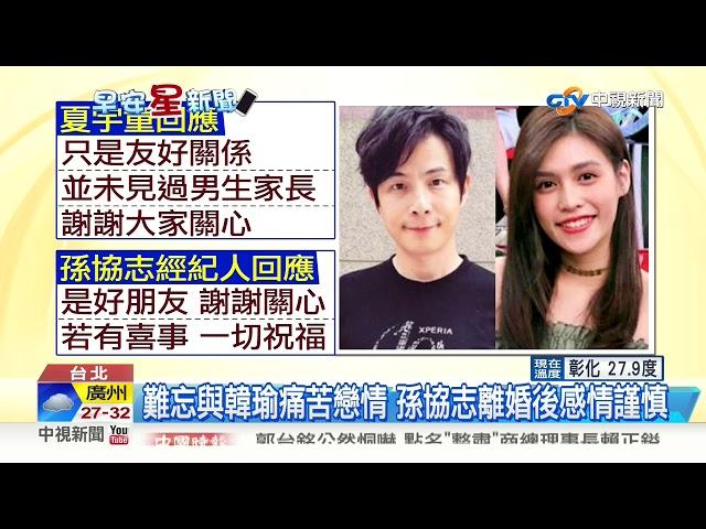 孫協志離婚4年 爆秘戀小11歲夏宇童