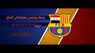 اعلان : رابطة مشجعي برشلونة في العراق IRAQ FCB