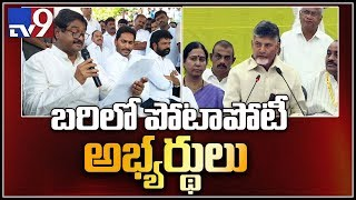 Huge competition between TDP Vs YCP candidates in 2019 elections - TV9