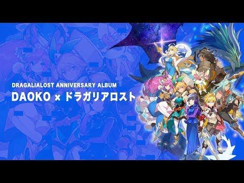 「DAOKO × ドラガリアロスト」Trailer