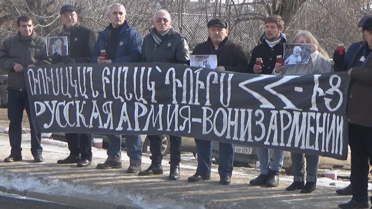 """Акция в Гюмри: """"Русская армия, вон из Армении!"""""""