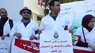 الممرضون يشلون المستشفيات وينقلون الاحتجاج صوب وزا ...