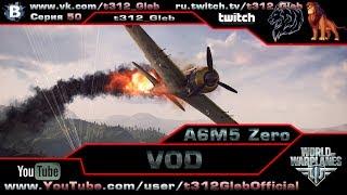 VOD по A6M5 (V Уровень)