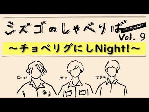 ~マサキのチョベリグにしNight!~【シズゴのしゃべりばチョベリバ!!vo.9 】
