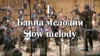 Vasil Belezhkov - Vasil Belezhkov - 'Native Paths' suite for kaval and symph. orch. - 01.'Slow melody'