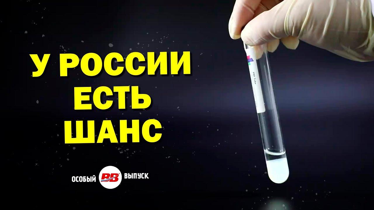 Чья вакцина спасёт мир от коронавируса? Гонка началась