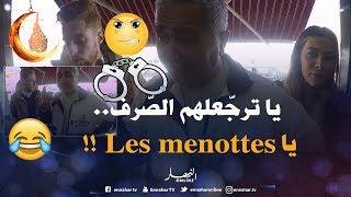 مزال الخير/ تجربة مؤثرة.. هكذا يتعامل الجزائريين مع من يحاول سرقة وخداع الأجانب.. مواقف مشرفة