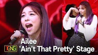 '속 시원한 고음' Ailee(에일리) 'Ain't That Pretty' Showcase Stage (Room Shaker, 룸 셰이커) [통통TV]