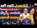 BB 2: Analysis on Geetha Madhuri Game Plan after Shyamala Reentry