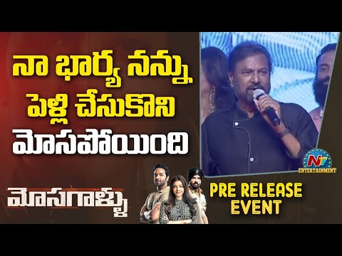 My wife told me I have deceived her, says Mohan Babu at Mosagallu pre-release event